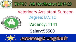 TNPSC  Veterinary Assistant Surgeon Notification Released 2019-20