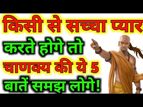 Sachha pyaar karne vale dekh lo | Chanakya Niti || Chanakya Neeti full video in hindi | Motivational