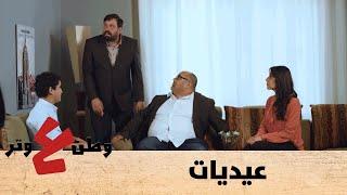 وطن ع وتر 2020 - عيديات - الحلقة السابعة والعشرون 27