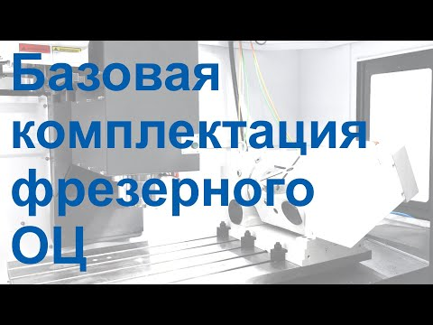 Базовая комплектация фрезерного обрабатывающего центра серии ФС - ТвСЗ