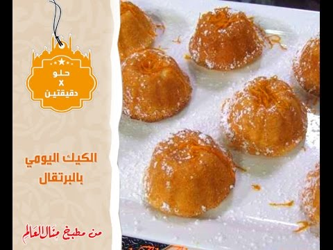 الكيك اليومي بالبرتقال - حلو في دقيقتين