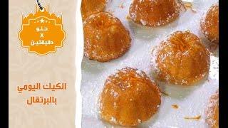 بالفيديو : تعلمي طريقه عمل الكيك اليومي بالبرتقال - حلو في دقيقتين