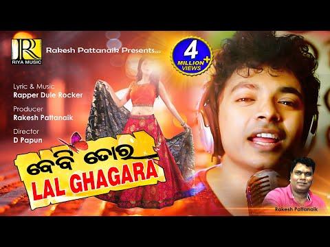 BABY TORA LAL GHAGARA | Mantu Chhuria | Odia Dance Song 2019