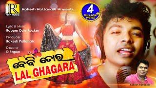 Baby Tora Lal Ghagara | Sambalpuri Dance Song | Mantu Chhuria | Mantu Chhuria New Song | Riya Music