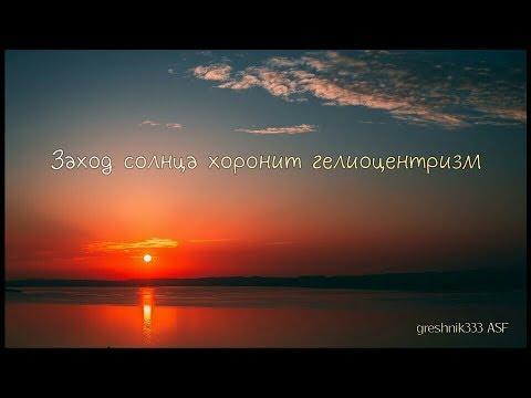 Заход солнца хоронит гелиоцентризм
