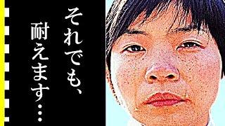 山田花子のとんでもない現在に涙が止まらない…夫・福島正紀が最低すぎると非難殺到!それでも離婚しない理由とは…