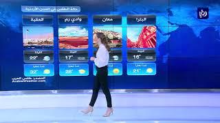 النشرة الجوية الأردنية من رؤيا 19-10-2018