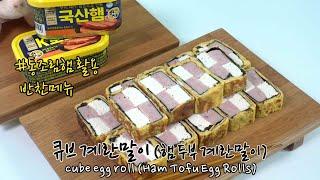 비주얼~ 반찬메뉴 큐브 계란말이(햄두부계란말이) 만드는…