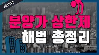 [세미나] 분양가 상한제? 로또분양, 공정X, 정의X (feat. 권대중 심교언)