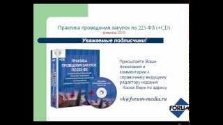 Обновление к справочнику «Практика проведения закупок по 223-ФЗ (+CD)»