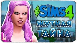ЖУТКАЯ ТАЙНА ЛАНЫ - Дневник Видеоблогера - The Sims 4