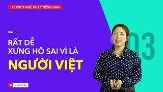 [GT03-01] NGƯỜI VIỆT HAY DÙNG SAI NHIỀU » HỌC TIẾNG HÀN GIAO TIẾP (2019)