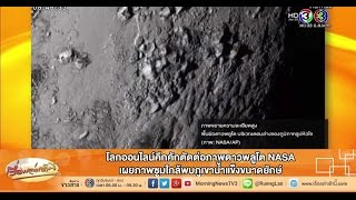 เรื่องเล่าเช้านี้ NASA เผยภาพซูม ดาวพลูโต พบภูเขาน้ำแข็งขนาดยักษ์ (16 ก.ค.58)
