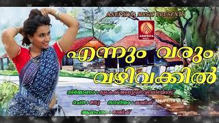 എന്നും വരും വഴി വക്കിൽ സൂപ്പർ ഹിറ്റ് നാടൻ പാട്ട് | Super Hit Malayalam Nadan Pattu