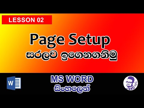 MS WORD Tutorial - 03 (Open, Page Size, Margins, Gutter, Ribbon, Tabs) thumbnail