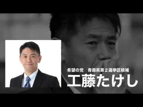 10.10 工藤たけし 青森県第2区候...