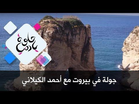 جولة في بيروت مع أحمد الكيلاني - حلوة يا دنيا