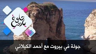 جولة في بيروت مع أحمد الكيلاني