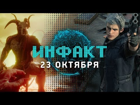 Silent Hill и MGS, шмот из Devil May Cry 5, Agony Unrated, «бета» Artifact, новое в Tetris... thumbnail