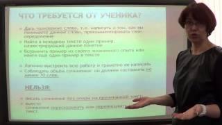 ОГЭ по русскому языку: пишем сочинение-рассуждение на лингвистическую тему - 3 лекция