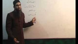 Arabi Grammar Lecture 09 Part 02      عربی  گرامر کلاسس