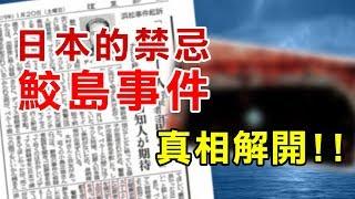 揭露「鮫島事件」隱藏的祕密,「血之16畫像」背後真相【都市傳說真相】PowPow