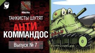 Антикоммандос №7 - Т-54 облегченный - от Mblshko [World of Tanks]