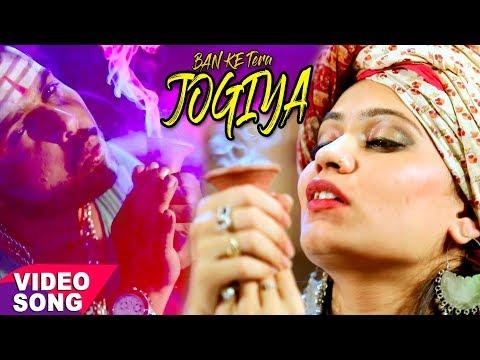 2017 का नया सबसे हिट शिव भजन - Ridam Tripathi - Banke Tera Jogiya - Hindi Shiv Bhajan