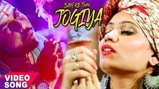 Download 2017 का नया सबसे हिट शिव भजन - Ridam Tripathi - Banke Tera Jogiya - Hindi Shiv Bhajan MP3 song and Music Video