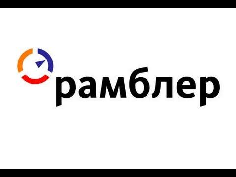 Регистрация в Рамблер Почте