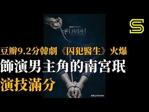 豆瓣9.2分韓劇《囚犯醫生》火爆,飾演男主角的南宮珉,演技滿分