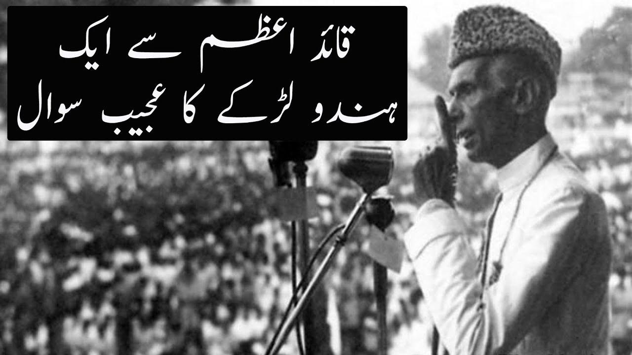 A Hindu boy's strange question to Quaid E Azam | Urdu / Hindi