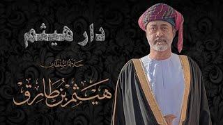 حصرياً | دار هيثم 🇴🇲 كلمات الشاعر [ ابو شافي الشعشعي الكثيري ] اداء المنشد [ ناصر الدوسري ] HD