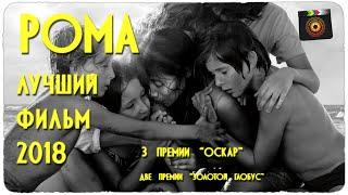 """""""Рома""""-  лучший фильм 2018"""