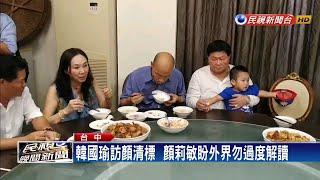 韓國瑜台中造勢前 拜會顏清標家族-民視新聞