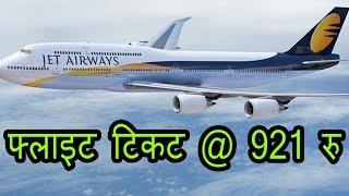 921 रुपये में Flight का सफर, Jet Airways ने पेश की Deal wali Diwali