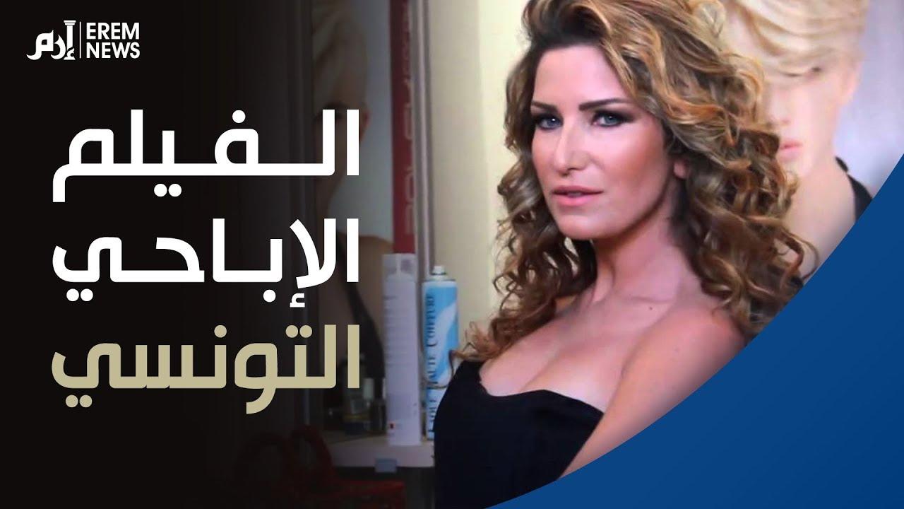 الفيلم الإباحي التونسي.. تفاصيل توريط الممثلة مريم بن مامي والقبض على المخرجة