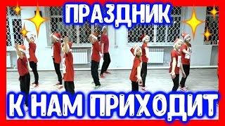 Дима Билан — Праздник к нам приходит Новогодний Танец Клип