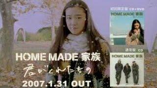 蒼井優 HOME MADE 家族 CD「君がくれたもの」CM 2007年.