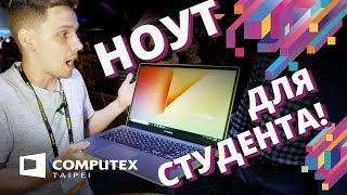 Доступные и не очень! ASUS zenbook S (UX391) и ASUS VivoBook S15 ✓ COMPUTEX 2018