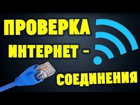 Как проверить wifi роутер