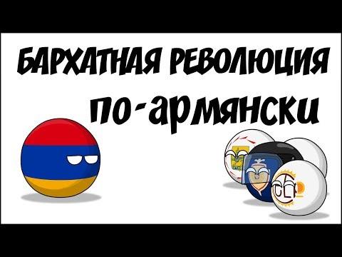 Бархатная революция по-армянски ( Countryballs )