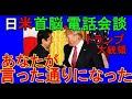 【韓国崩壊】【日米首脳・電話会談】トランプ大統領「あなたが言った通りになった」安倍首相に信頼の姿勢を