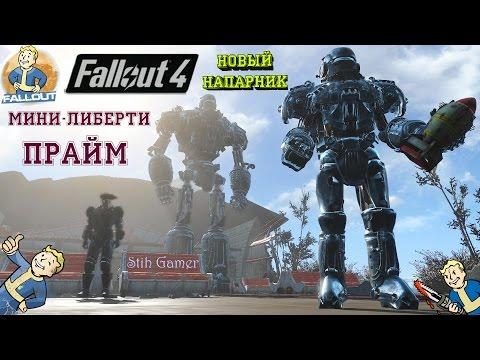 """Fallout 4: """"Мини-Либерти Прайм"""" ► Самый Мощный Напарник"""