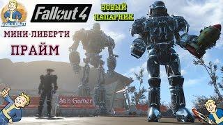 Fallout 4 Мини-Либерти Прайм  Самый Мощный Напарник