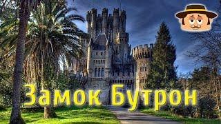 Достопримечательности Испании, замок Бутрон(Одна из красивейших достопримечательностей Испании – замок Бутрон - http://livespain.ru/?utm_source=youtube&utm_medium=butron&utm_campaign..., 2014-10-06T10:17:15.000Z)