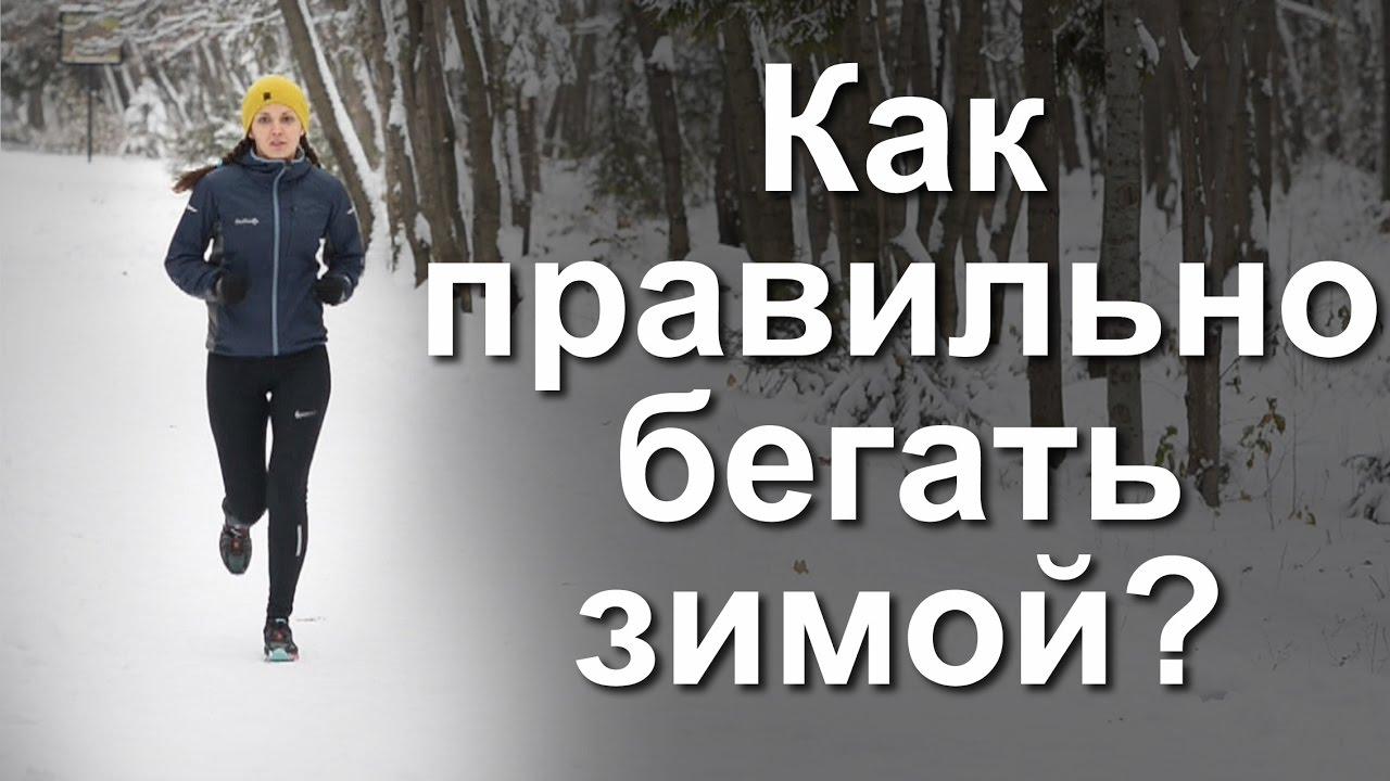 Бег зимой: правила пробежки.