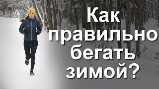 Как правильно бегать зимой? || Первый Тренер