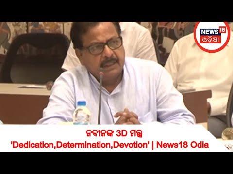 ନବୀନଙ୍କ 3D ମନ୍ତ୍ର 'Dedication,Determination,Devotion' | News18 Odia