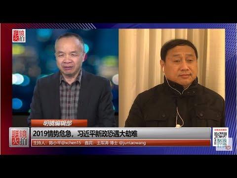 明镜编辑部 | 王军涛 陈小平:2019情势危急,习近平新政恐遇大劫难(20190107 第361期)
